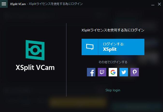 リモート会議に最適(背景変更ソフト)(XSplit VCam)