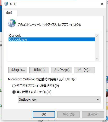 Outlookのプロファイル