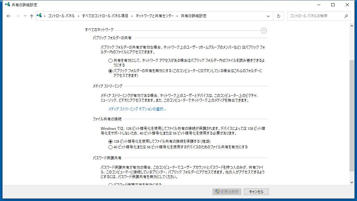 えぇ!大型アップデート後、共有フォルダが開けない(Windows 10)