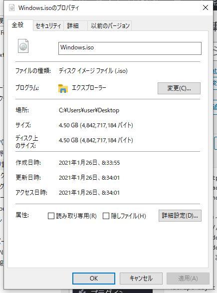 最新バージョン(20H2)インストールディスクで容量オーバー もうブルーレイで作成かな?