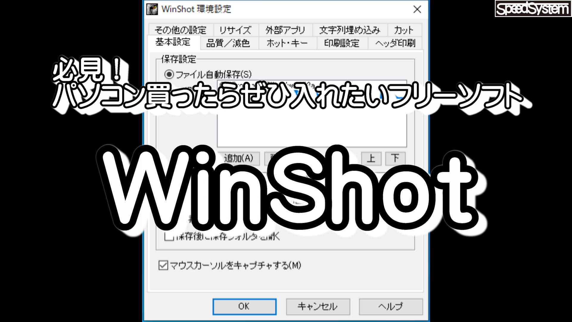 必見!パソコン買ったらぜひ入れたいソフト WinShot