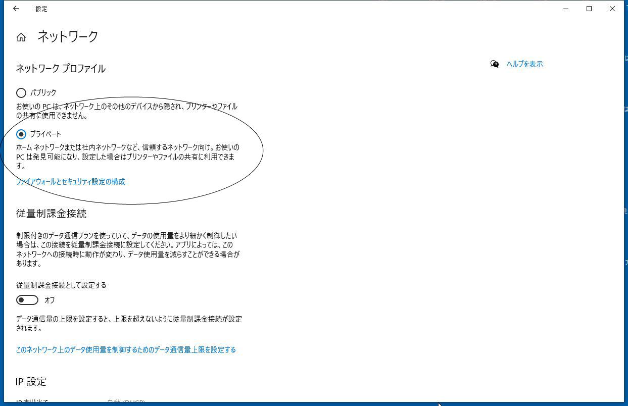 windows10でネットワークに自分のPCが表示されない