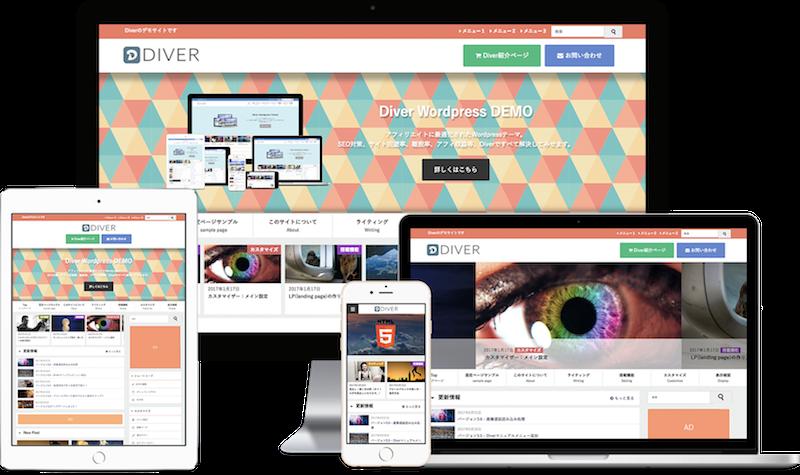 ブログアクセス数のアップにWordPressのテーマは関係するのか?テーマを「Diver」に変えてみた。