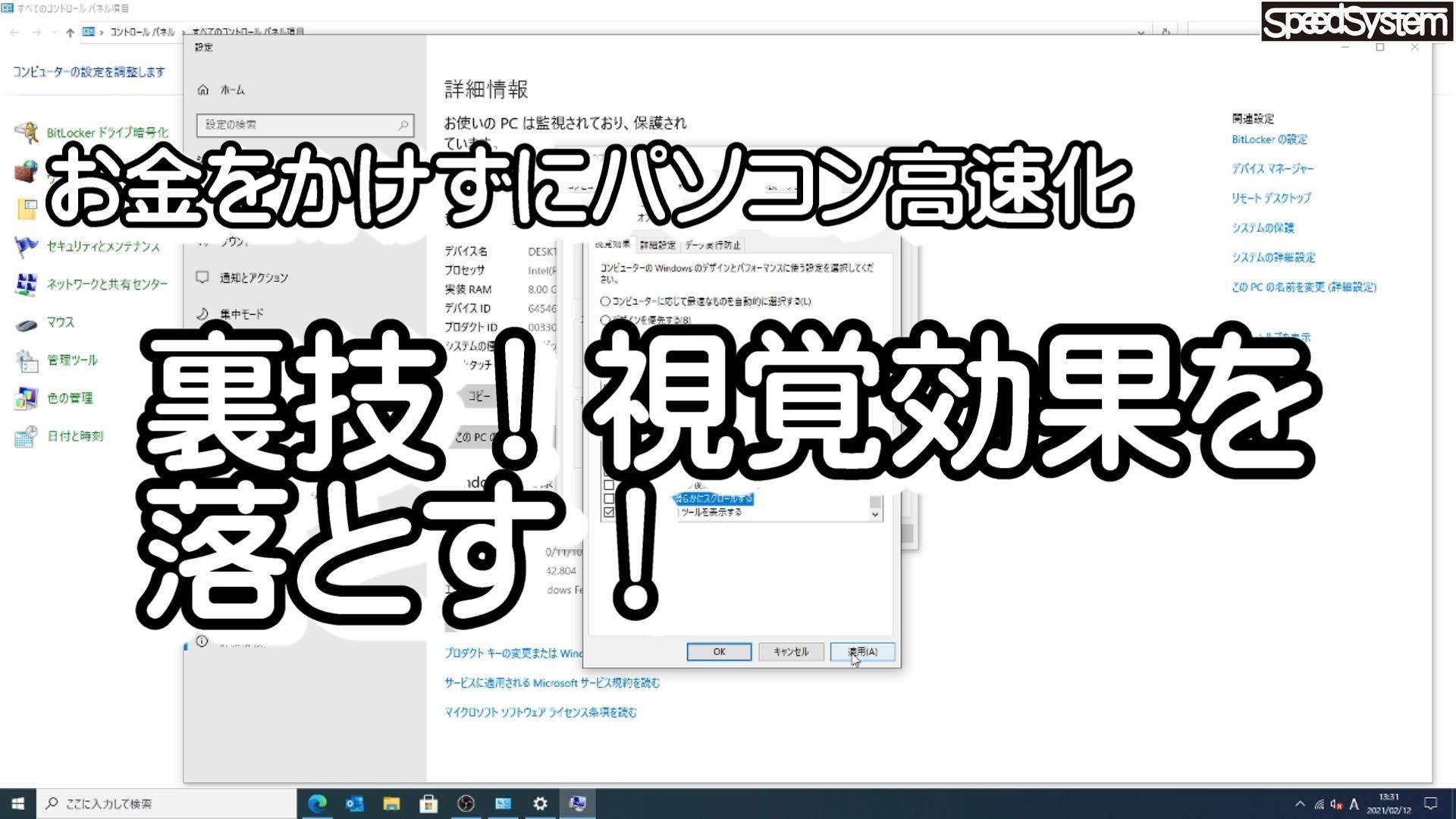 お金をかけずに高速化手順動画公開!