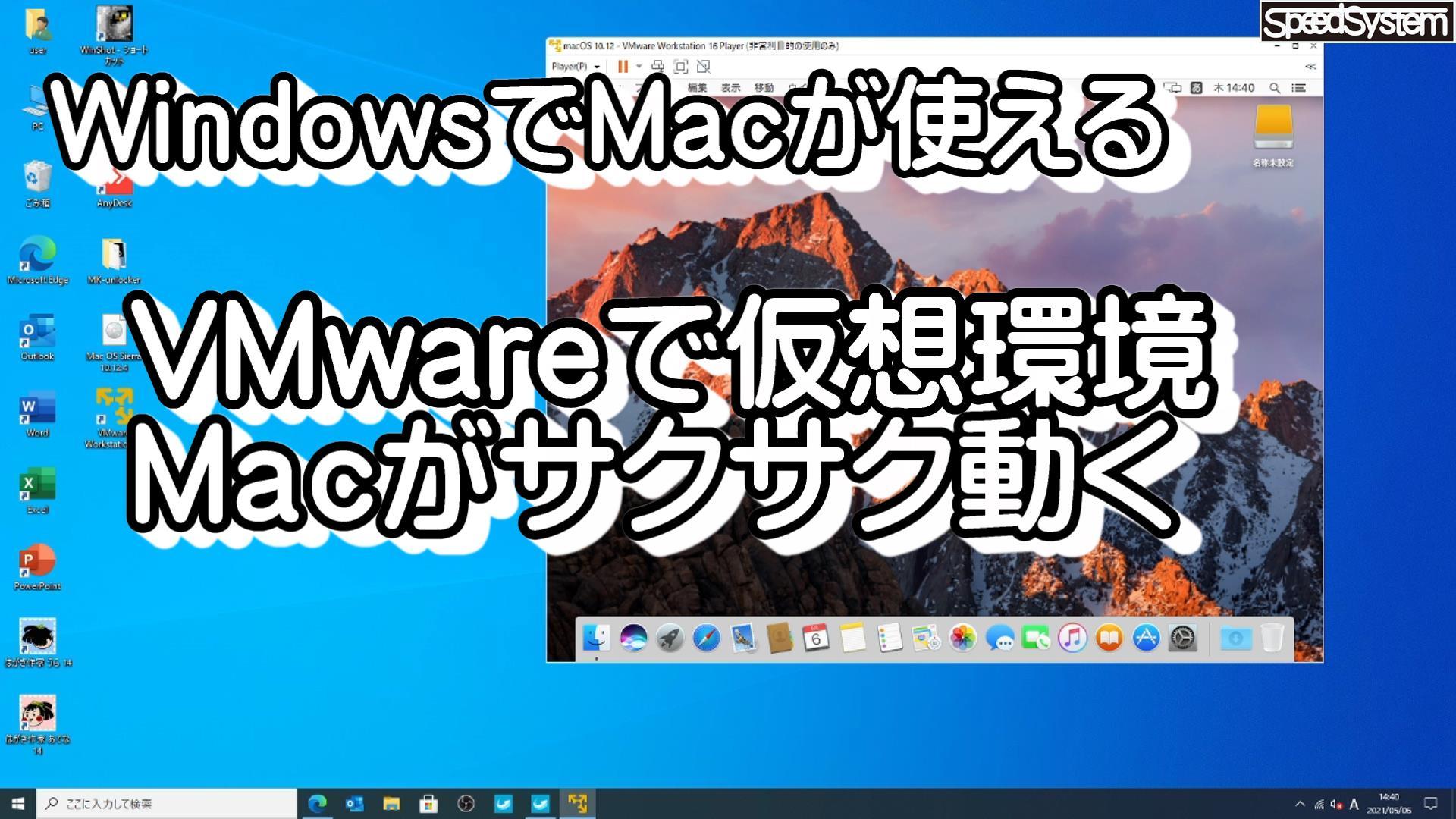 WindowsでMacが使える。 VMwareで仮想環境 Macがサクサク動く。