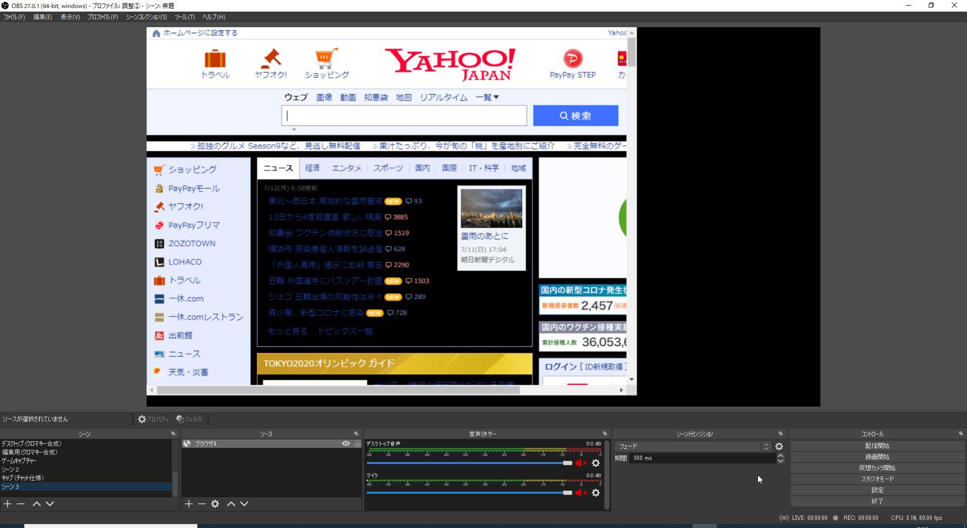 obs studio(動画配信ソフト)でブラウザソースが取得できない