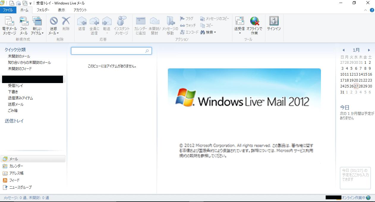 Windows Live Mailはもうサポートが切れてます。ほかのメールソフトを使いしょう。