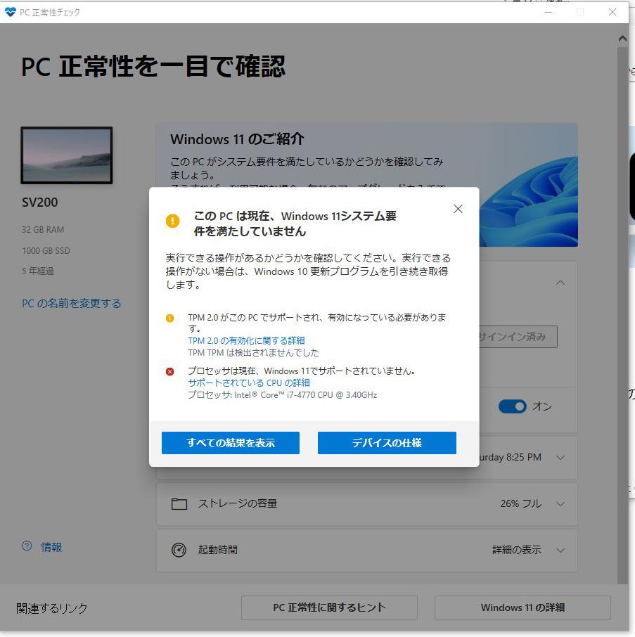 あなたのパソコンはWindows 11にアップグレードできるか?互換性チェックが再開