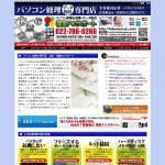 パソコン修理の専門店 仙台・福室PCサポート【宮城県仙台市】