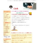 パソコンサポート Link