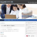 フリックネットワーク【和歌山県和歌山市】