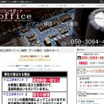 パソコンサポートIMオフィス【福岡県北九州市八幡西区】